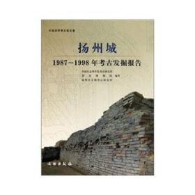 扬州城1987~1998年考古发掘报告 中国社会科学院考古研