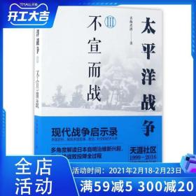 全新正版太平洋战争(Ⅲ不宣而战)