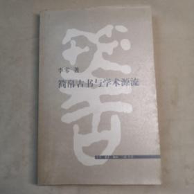 简帛古书与学术源流 16开 平装本 李零 著 生活·读书·新知三联出版社 2004年1版1印 私藏