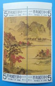 (383)台湾专特166 明仇英山水画古画邮票(发行量200万套)