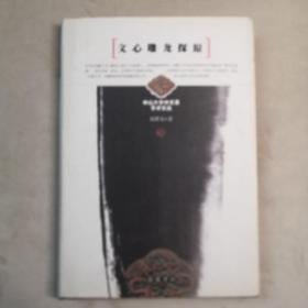文心雕龙探原 大32开 精装本 邱世友 著 岳麓书社 2007年1版1印 私藏 9.5品