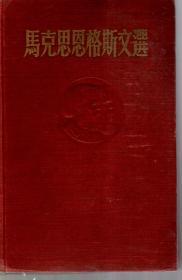 马克思恩格斯文选.第一卷、第二卷.2册合售