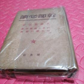 民国版精装95品2册合售 干部必读:含共产党宣言 社会主义从空想到科学的发展等