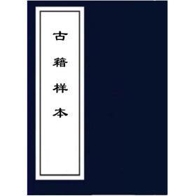 【复印件】千手千眼观世音菩萨大慈心陀罗尼.4册.大唐三藏不空译.明代泥金写绘本