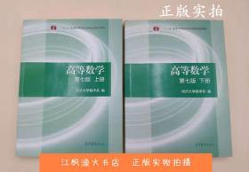 高等数学同济第七版上册 下册2本大一考研通用高数第七7版