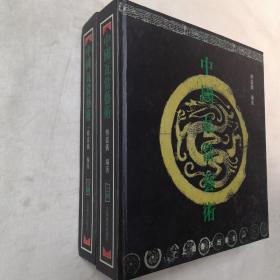 中国瓦当艺术 上下册 正方形20开 精装本 傅嘉仪 编著 上海书店出版社 2002年1版1印 私藏 自然旧 9.5品