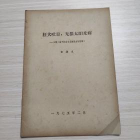 文革报刊:狂犬吠日,无损太阳光辉--三批《关于社会主义的民主与法制》-16开