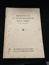 周总理四月十八日在广州各革命群众组织代表座谈会上的讲话