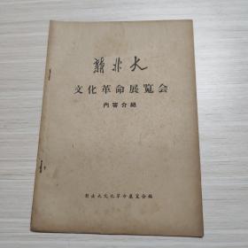 文革报刊:新北大文化革命展览会内容介绍-16开