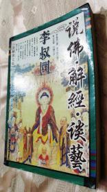 李叔同说佛·解经·谈艺(2007一版一印)