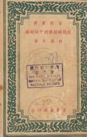 【复印件】由战时经济到平时经济   1本  [民国图书] NCL-9910007514