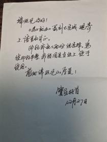 信扎,当代篆刻大师苏宝星信扎,