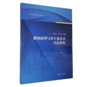 全新正版图书 微机原理与单片机技术实验教程郭业才江苏大学出版社有限责任公司9787568412070特价实体书店