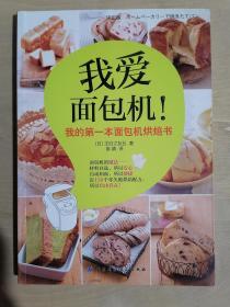 《我爱面包机!我的第一本面包机烘焙书》(16开平装 铜版彩印)九五品
