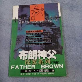 布朗神父探案系列(上中下)