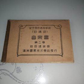 【满洲国】女子国民高等学校(日满语)音乐书·第二卷【康德7年】