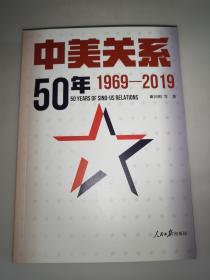 中美关系50年:1969-2019