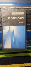 现代哲学人类学-面向世界丛书