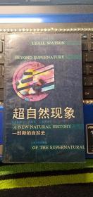 超自然现象-一部新的自然史