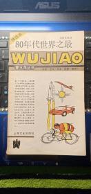80年代世界之最-五角丛书