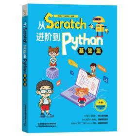从Scratch进阶到Python——基础篇