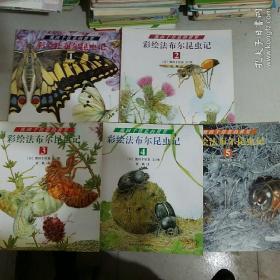 熊田千佳慕的世界-彩绘法布尔昆虫记(1-5)5本合售