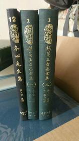 《历代画家诗文集》系列:《类笺王右丞全集》,精装一套二册全