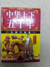 DR200236 中华上下五千年--先秦时期【一版一印】