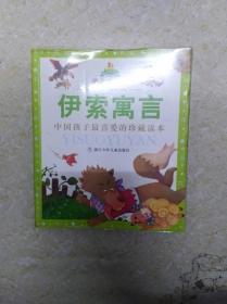 DR200230 七彩童书坊--伊索寓言