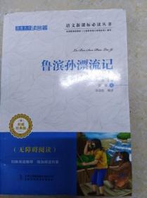 DR200212 语文新课标必读丛书--鲁滨孙漂流记【一版一印】