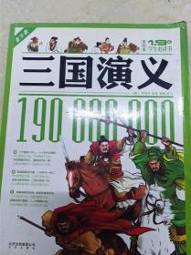 DR200207 三国演义
