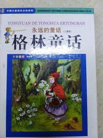 DR200204 永远的童话--格林童话:儿童版