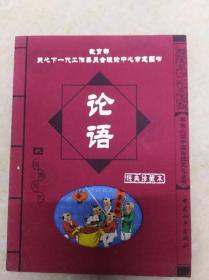 DR200197 论语:经典珍藏本