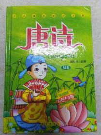 DR200192 少儿成长知识文库--唐诗--绿卷