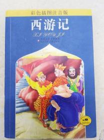 DR200190 西游记:彩色插图注音版【书内有涂画】
