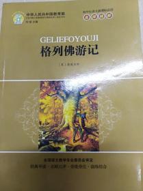 DR200182 初中生语文新课标必读--格列佛游记