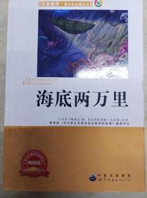 DR200170 名家推荐·青少年必读丛书--海底两万里【一版一印】【书内有读者签名】
