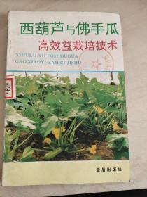 西葫芦与佛手瓜高效益栽培技术