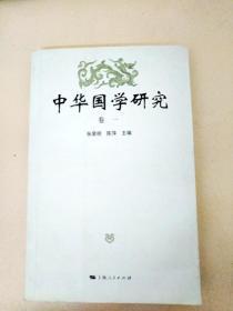 DX103634 中华国学研究 卷一(一版一印)