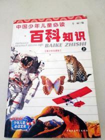 DX105121 中国少年儿童必读 百科知识  上