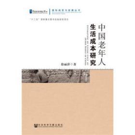 中��老№年人生活成本研究 徐��萍 9787509752760 社��科�W文�I�e出版