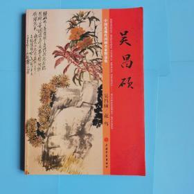 吴昌硕 花鸟 中国近现代国画名家精品集