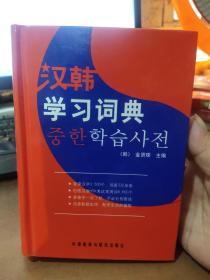 汉韩学习词典