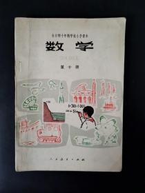 全日制十年制学校小学课本  数学  第十册  1980年版