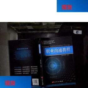 正版职业沟通教程...武洪明、许湘岳  著