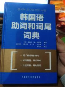 韩国语助词和词尾词典