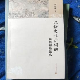 汉语史指示词的功能和语法化