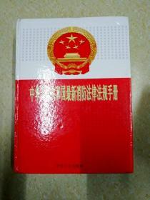 DX112330 中华人民共和国最新消防法律法规手册  上册(一版一印)