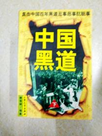 DX112324 中国黑道  下