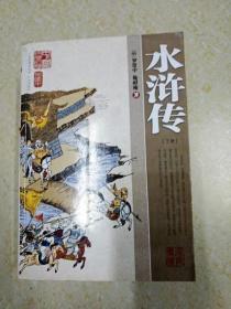DX112291 水浒传 下册 【插图版】(一版一印)